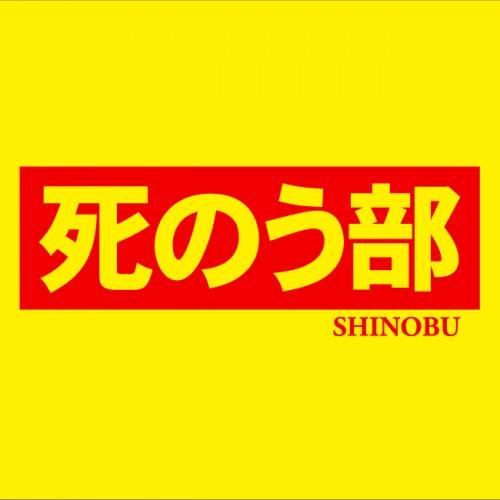 shinobuT
